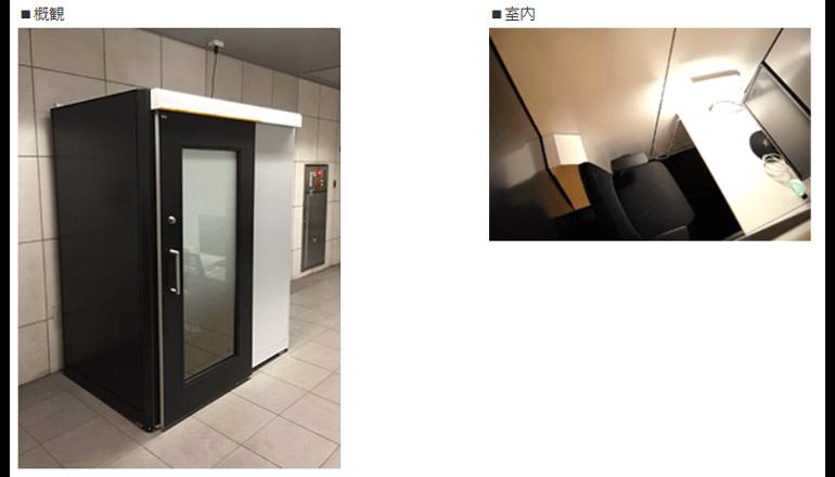 駅構内に個人専用のオフィス空間を提供、東京メトロで実証実験