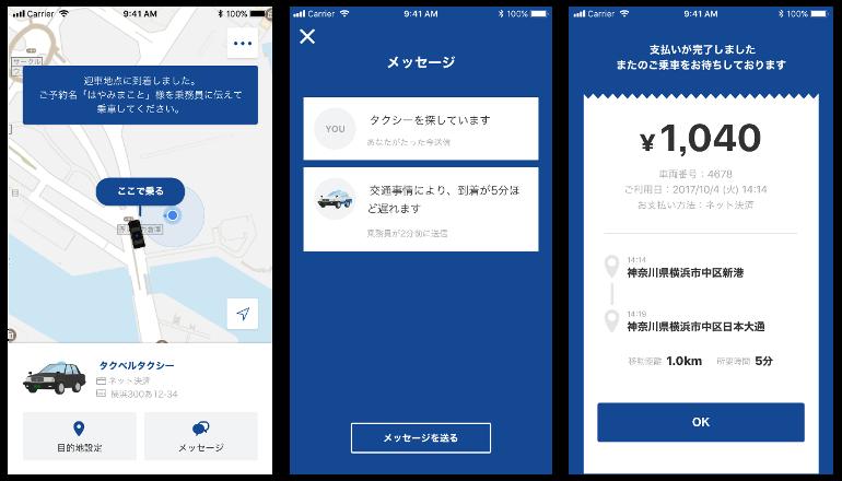 タクシー配車アプリが横浜・川崎エリアで利用可能に