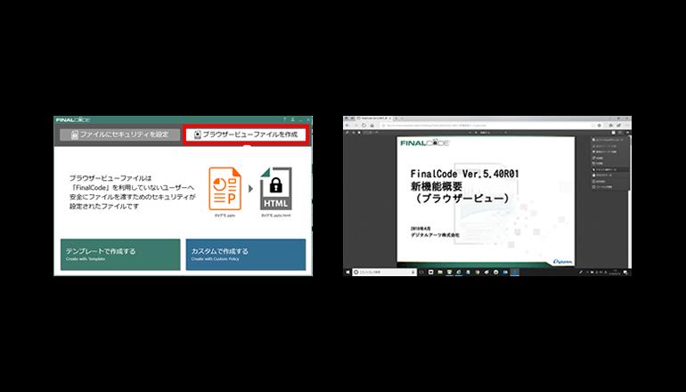 ファイル暗号化・追跡サービスにブラウザを通じた暗号化ファイル共有機能を追加