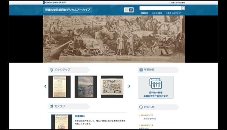 近畿大学所蔵の貴重な資料をWebサイト上で公開