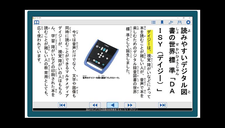 読みが困難な子ども向け電子教科書再生ソフトのWindows版