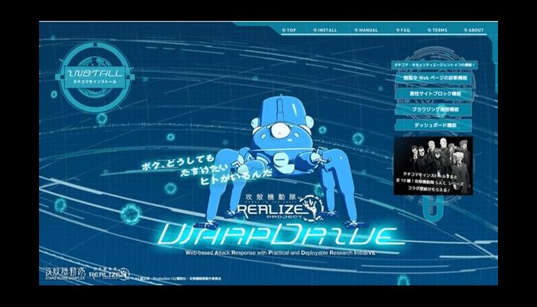 攻殻機動隊キャラ「タチコマ」でWeb媒介型サイバー攻撃対策