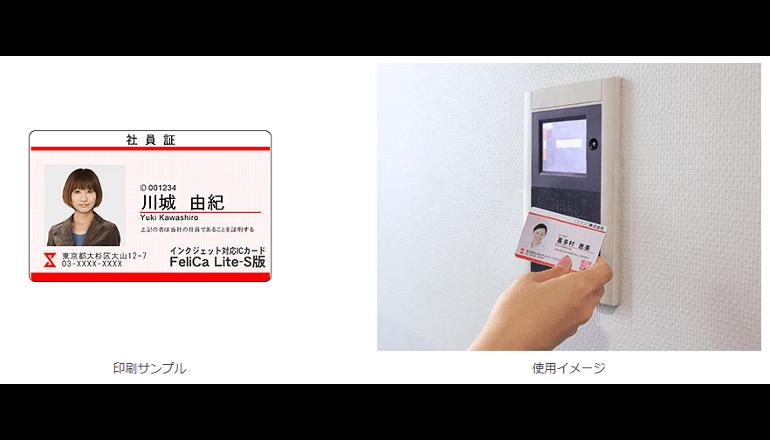 インクジェットプリンターでICカードを手早く刷る