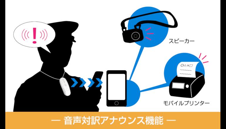 訪日外国人観光客向けの翻訳サービスの実証実験、東京メトロで実施