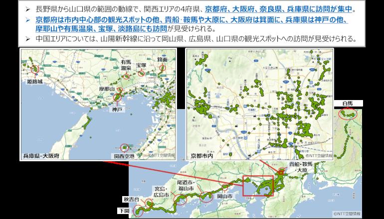 関西を訪れる外国人の利便性と回遊性を独自Wi-Fiアプリで高める