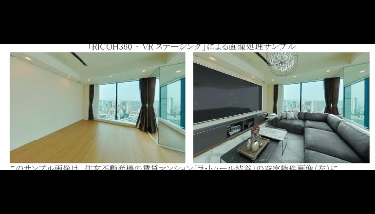 空室の不動産物件画像にVRで家具や小物を配置