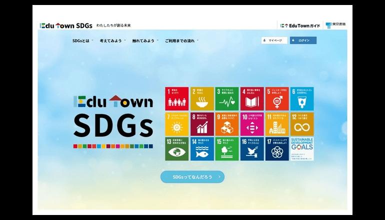 持続可能な住まいづくりに関して学べるWebサイトを開設