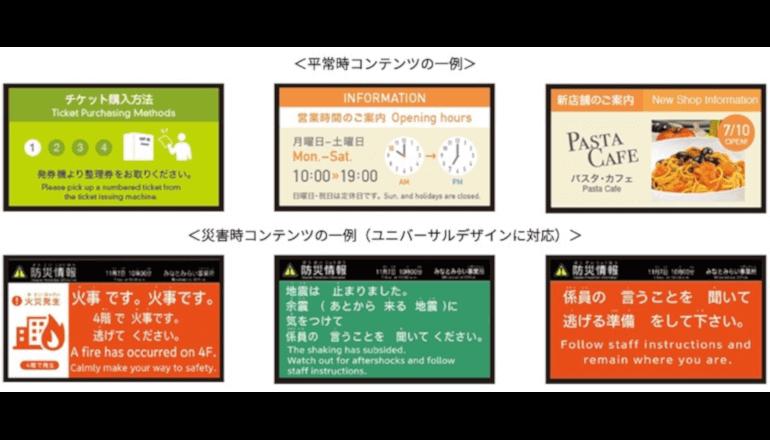 施設情報や災害時案内を多言語で可能にするサイネージサービス