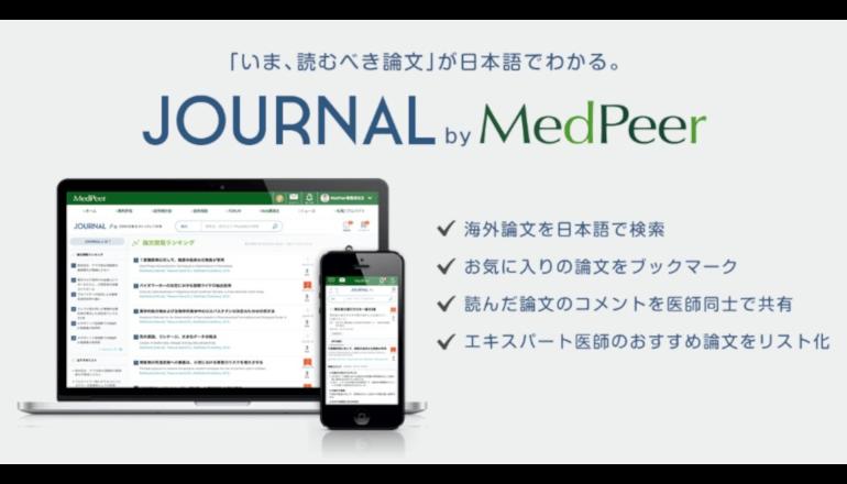 医師専用コミュニティサイトで論文検索・翻訳、知見の共有も