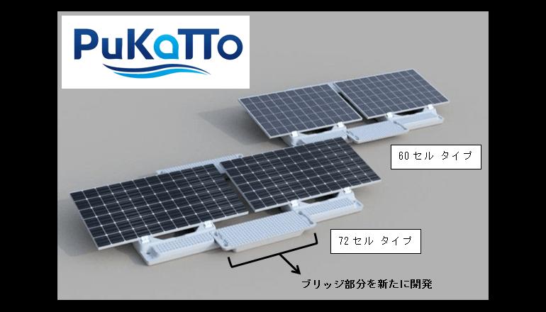 ため池を太陽光発電所に変える 発電パネルの大型モデルを開発