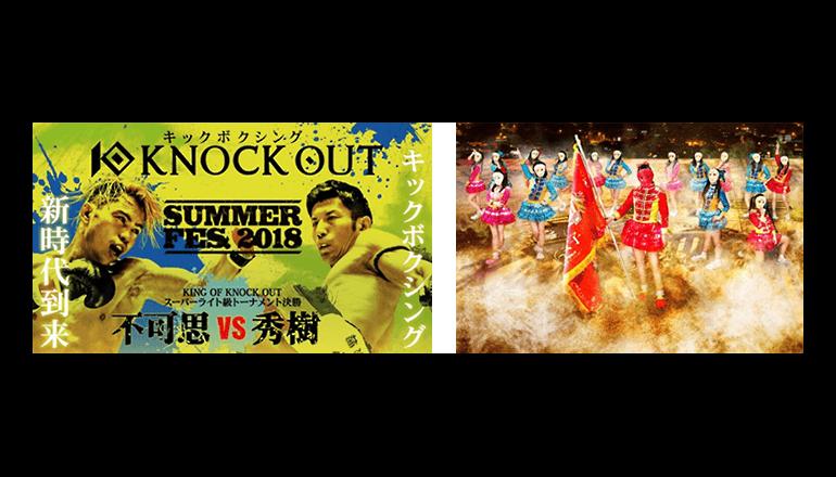 キックボクシングイベントやアイドルグループ公演をVR配信