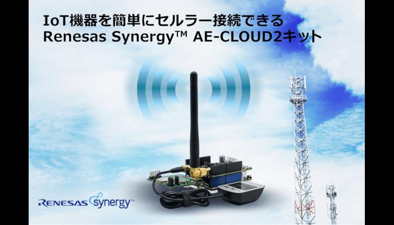 IoT機器の簡単接続を実現するセルラー対応クラウドキット