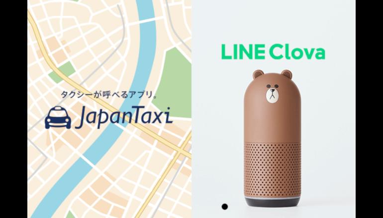 LINE Clovaに「ねぇClova、JapanTaxiを開いて」でタクシーが呼べる