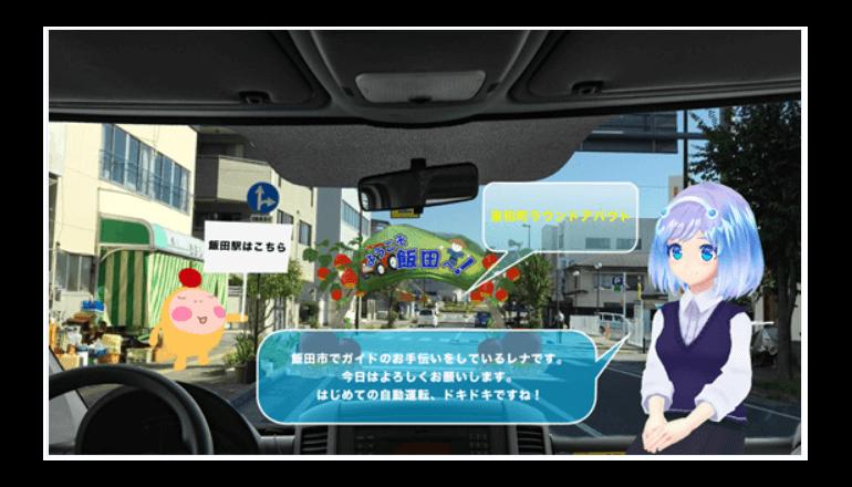 長野県飯田市で自動運転中にVR観光案内を体験する