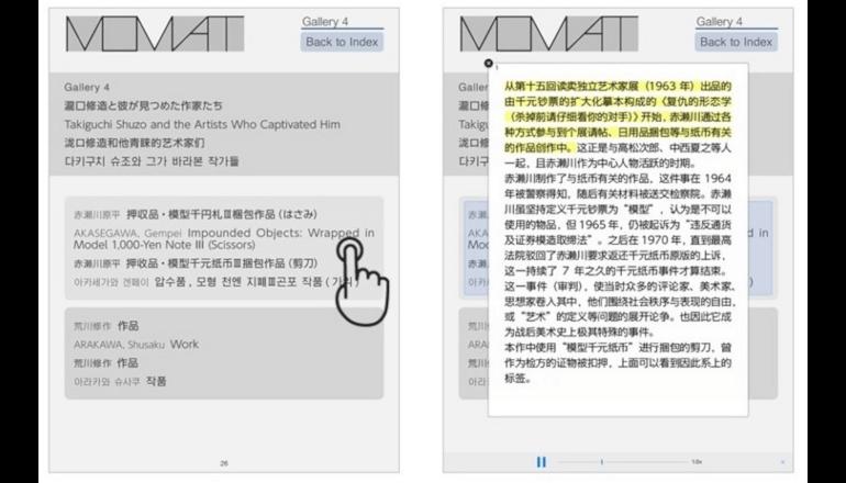 美術鑑賞用の解説を多言語で制作し、スマートフォンに配信