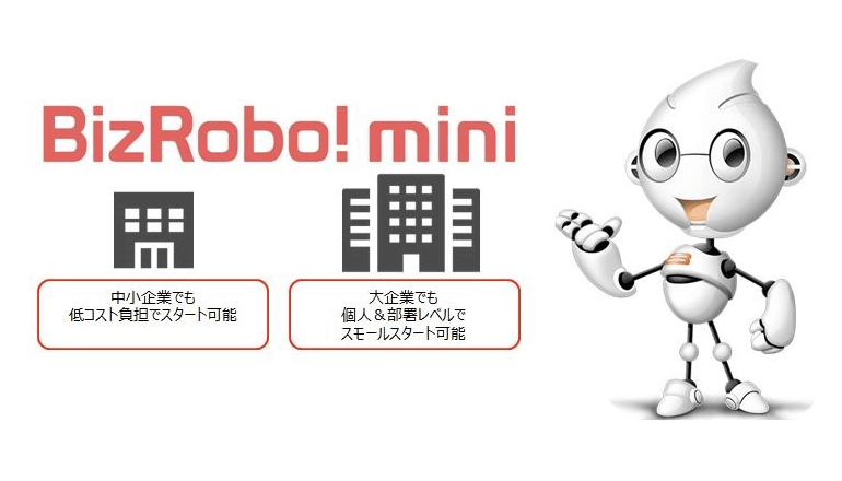 RPAのスモールスタートを可能にする新サービス「BizRobo! mini」