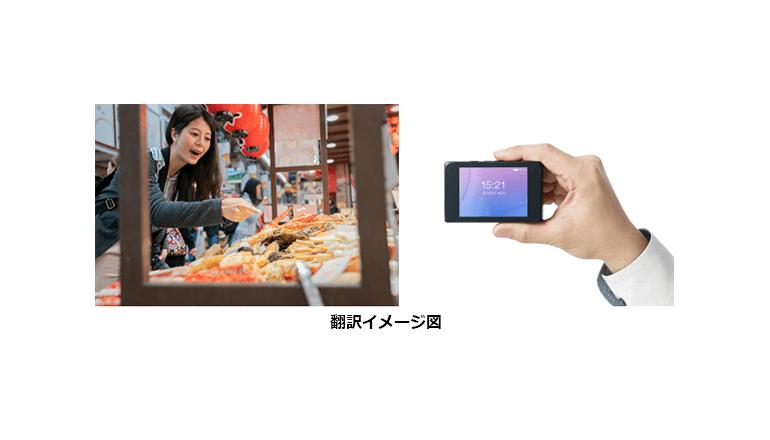 福岡市、外国人観光客向け多言語音声翻訳の実証実験を開始