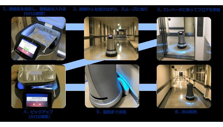聖マリアンナ医科大学、デリバリーロボットによる検体・薬剤の搬送の実証実験を開始
