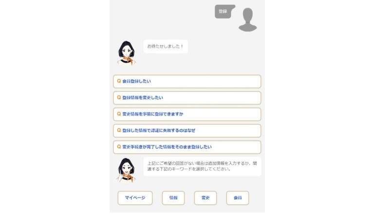 顧客の曖昧な質問にも対応できる、AIエージェントに進化