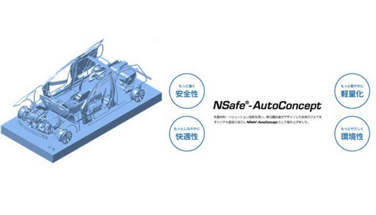新日鐵住金、次世代自動車の構造コンセプトを構築