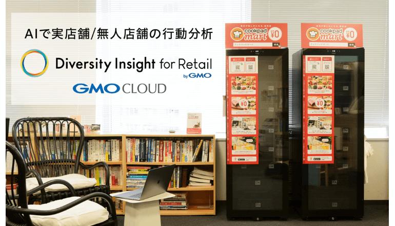 AIを活用した実店舗の来店分析サービスの実証実験をクックパッドマートで開始撃に自律型スレットハンティングで対抗する