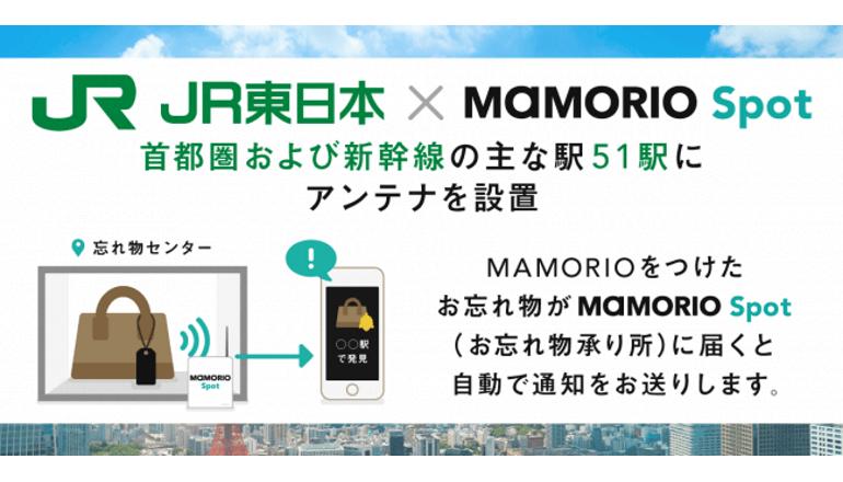 忘れ物をIoTで自動通知する、サービスを首都圏と新幹線の駅で展開