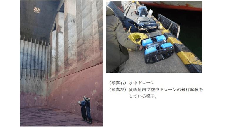 ドローンを活用した新しい船体整備点検システム開発を開始、川崎汽船