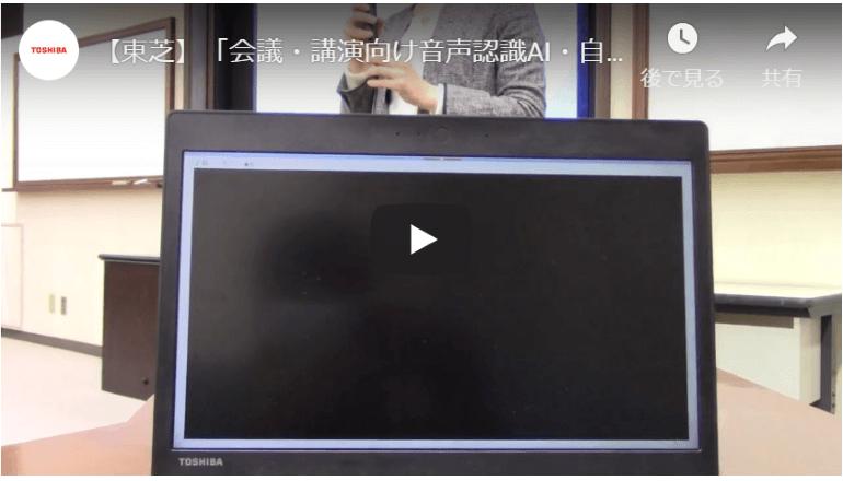 高精度音声認識AIとリアルタイム字幕化技術で、聴覚障害者の業務をサポート