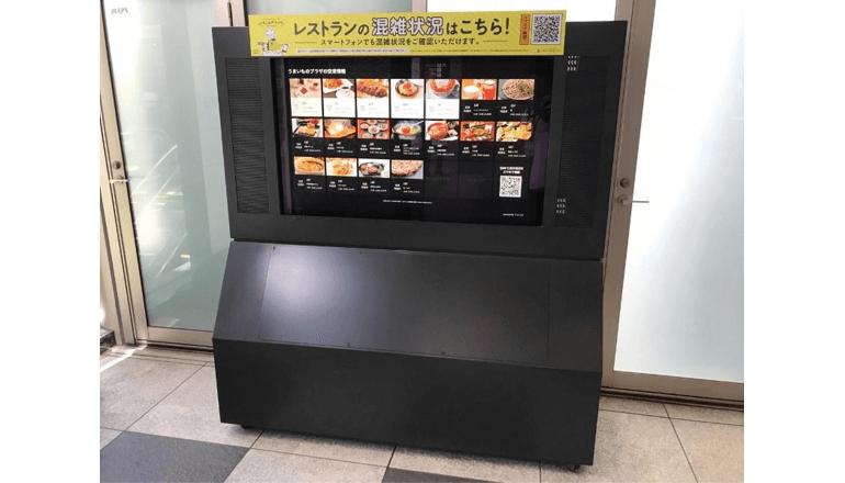 大阪ステーションシティでAI、IoTを活用した飲食店混雑状況案内サービスを開始