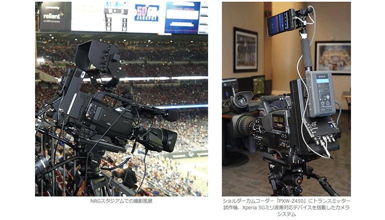 アメリカンフットボールの試合映像、5Gでリアルタイム伝送に成功