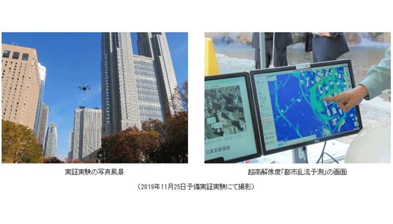 ソサエティ5.0、大都市の乱流予測をドローンで実証