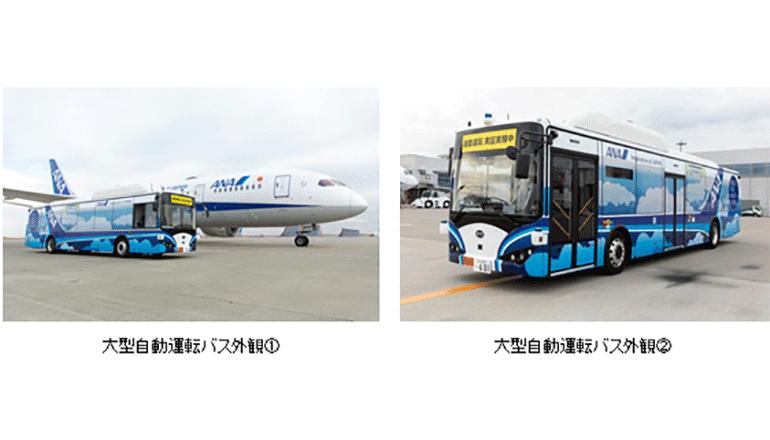 羽田空港にレベル3自動運転バス登場!電気で走る