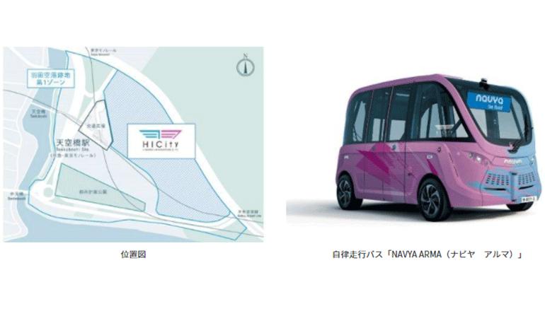 羽田のスマートシティで自律走行バスの定期運行はじまる