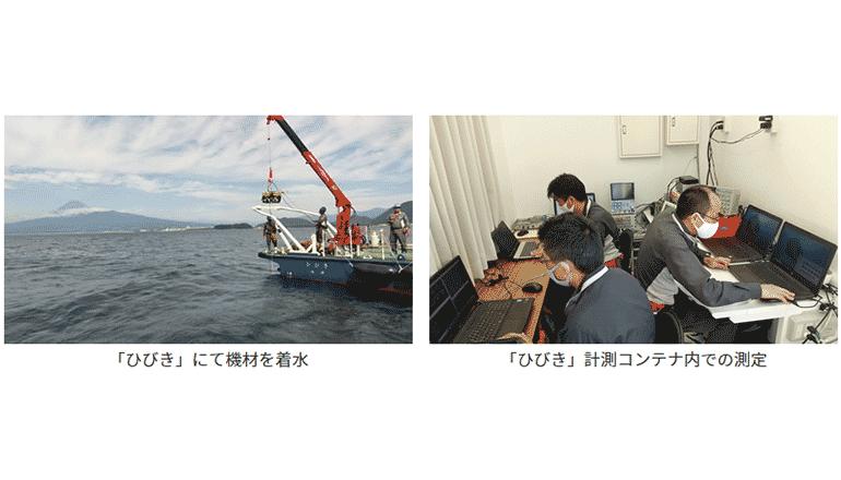 大海に浮かぶ母船へ音響通信、水中無人機から映像を送る