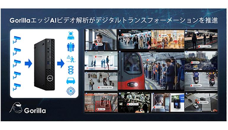 スマートIoTカメラソリューションを超スマート社会へ