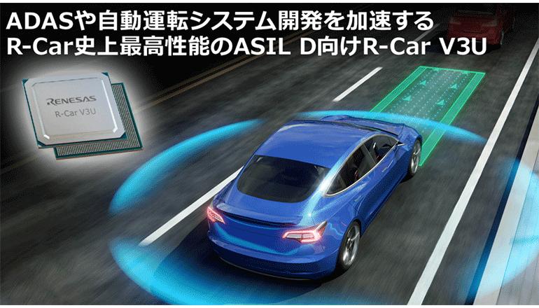 ASIL Dに対応、自動運転プロセシングを1チップで達成する