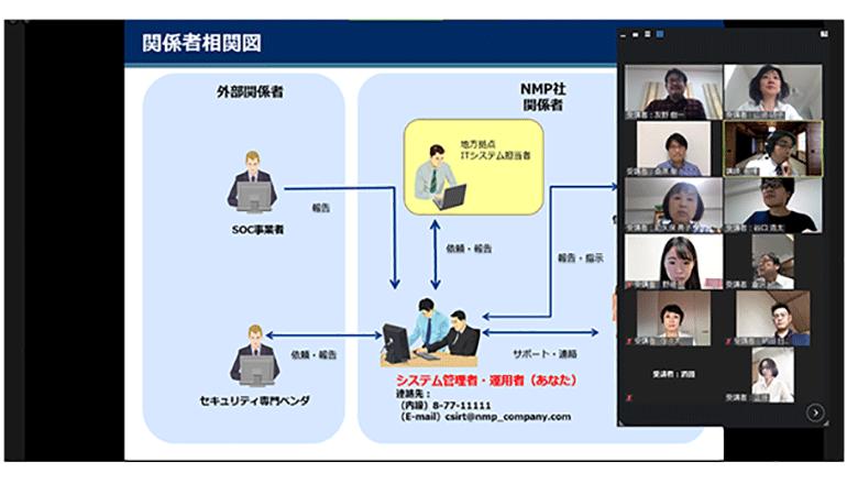 サイバー攻撃への対処をオンラインで実践的に学ぶ