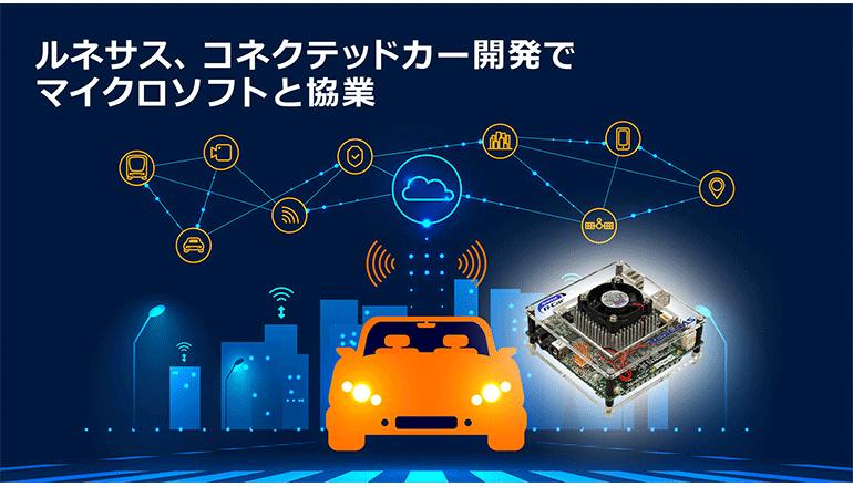 SoC×プラットフォームでコネクテッドカー開発を加速する