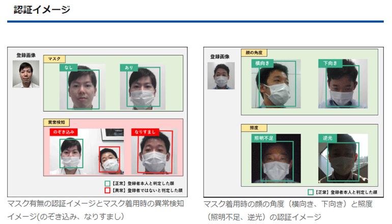 どこでもテレワークのしくみをパワーアップ、マスクありでも顔認証