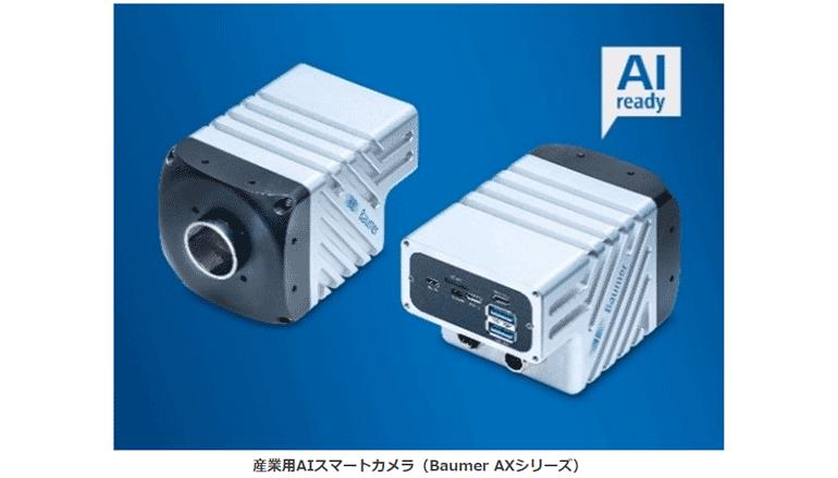 自在にプログラムできるAIベースの産業用スマートカメラ登場