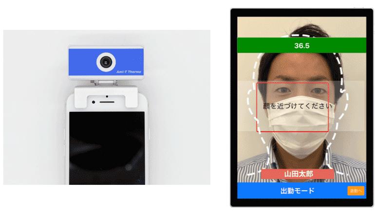 スマホ等に簡単取りつけ、検温カメラ機能を自社アプリに取り込める