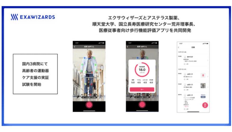 医療DX、高齢者の運動器ケアをスマホアプリで支援