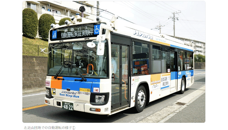 大型バスの自動運転レベル4、営業運転に向けて公道での検証を実施