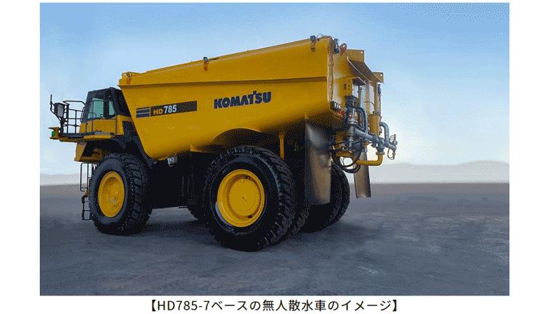 巨大ダンプトラック×自動運行システムにより鉱山現場で無人散水