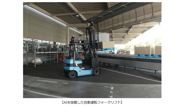 自律運転フォークリフト×トラック運行、物流施設の自動化・効率化へ