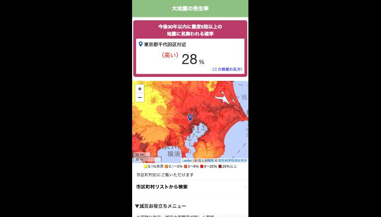 震度6強以上の地震発生確率を簡単チェック