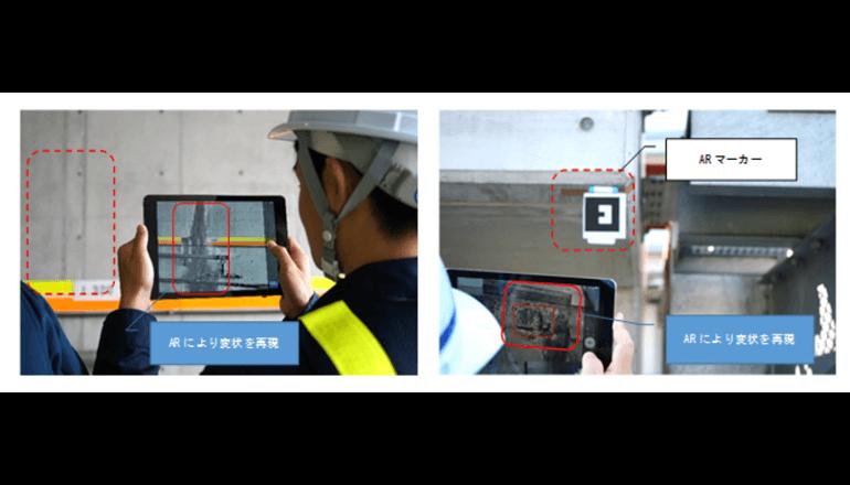 東京メトロ、AR技術を活用したiPad専用教育アプリを開発