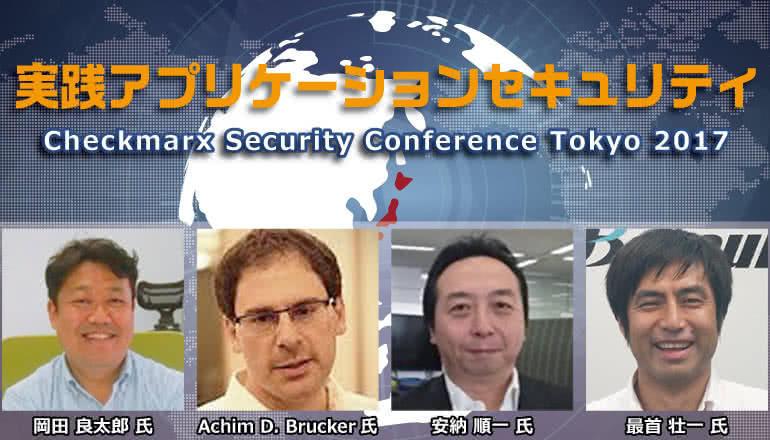 2017年12月1日(金)開催 実践 アプリケーションセキュリティ