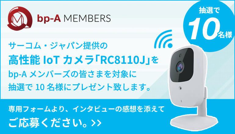 高性能IoTカメラをbp-Aメンバーズへプレゼント